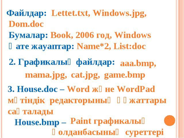 Файлдар: Lettet.txt, Windows.jpg, Dom.doc Бумалар: Book, 2006 год, Windows Қа...