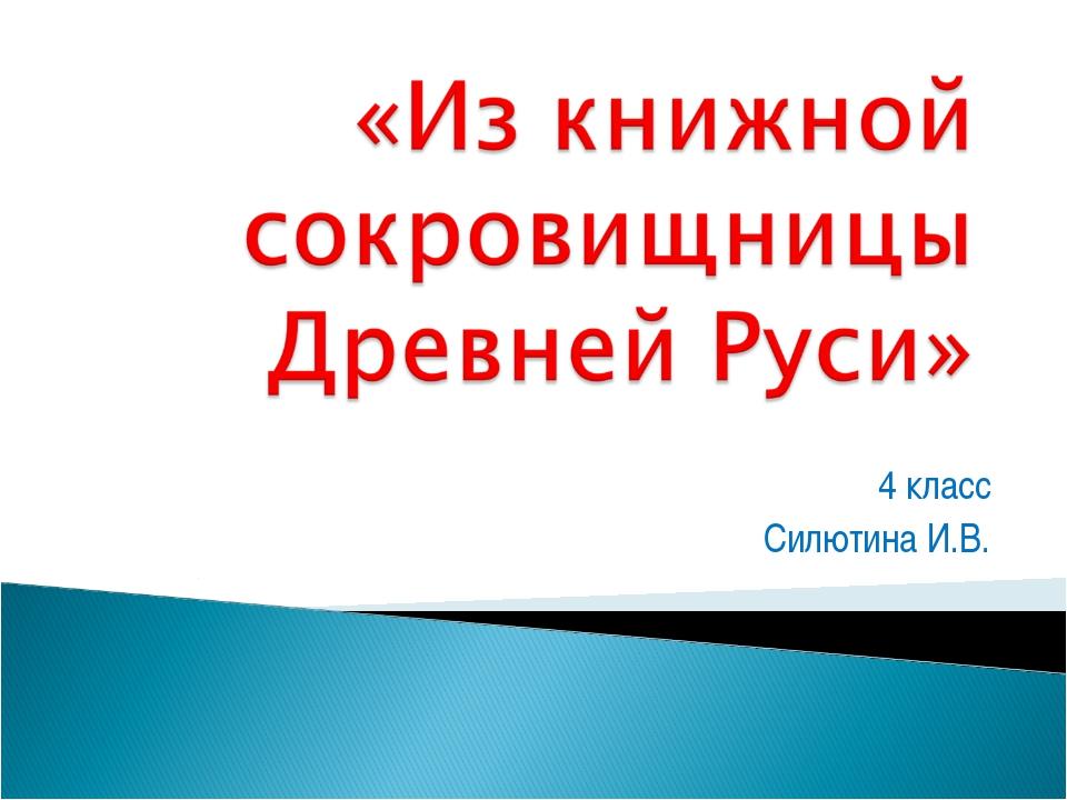 4 класс Силютина И.В.
