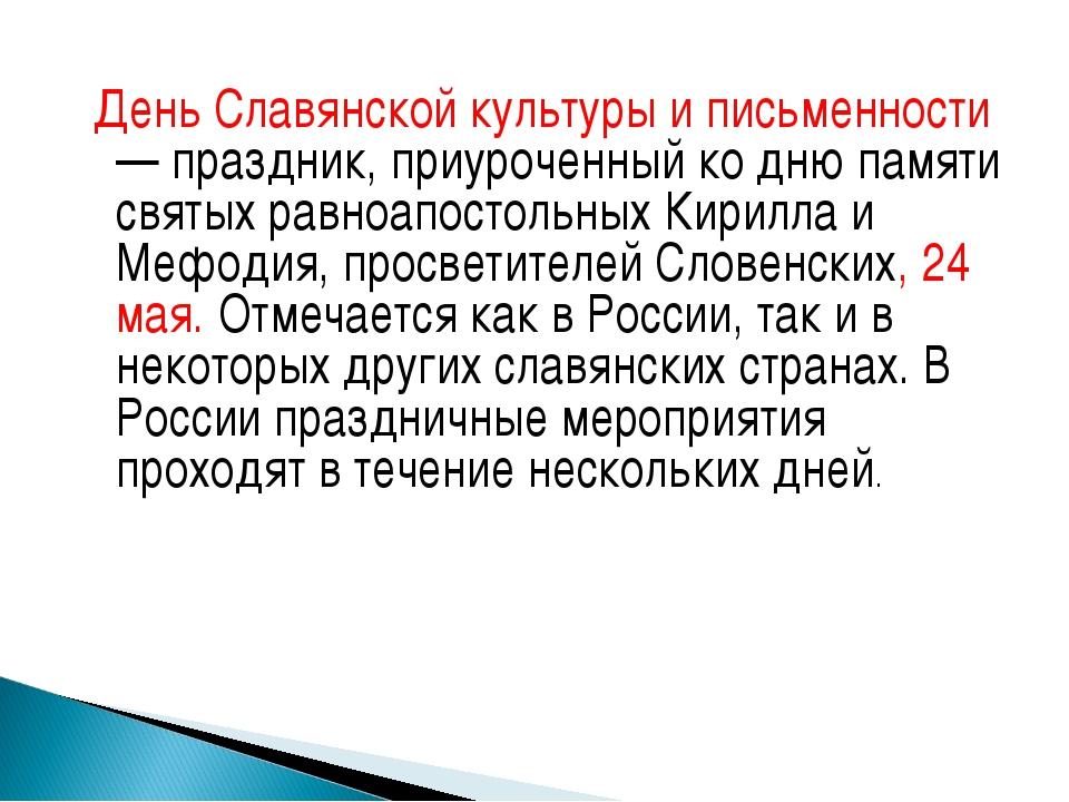 День Славянской культуры и письменности — праздник, приуроченный ко дню памя...