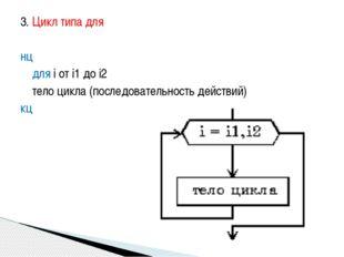 3. Цикл типа для нц для i от i1 до i2 тело цикла (последовательность действий