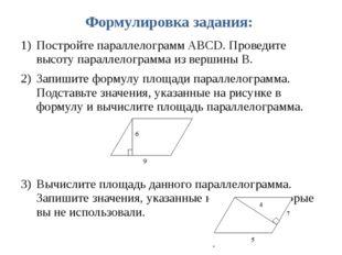 Формулировка задания: Постройте параллелограмм ABCD. Проведите высоту паралле
