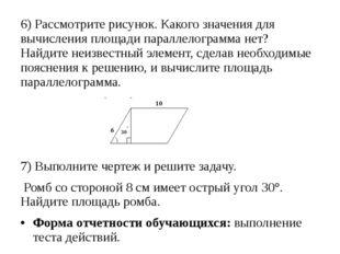 6) Рассмотрите рисунок. Какого значения для вычисления площади параллелограмм