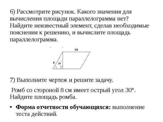 6) Рассмотрите рисунок. Какого значения для вычисления площади параллелограмм...