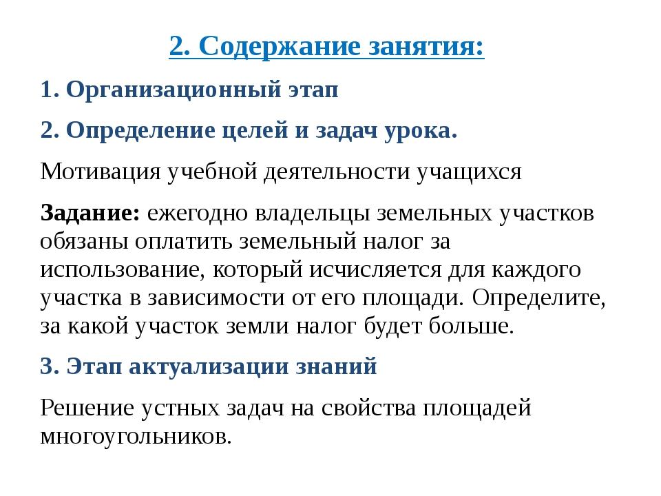 2. Содержание занятия: 1. Организационный этап 2. Определение целей и задач у...