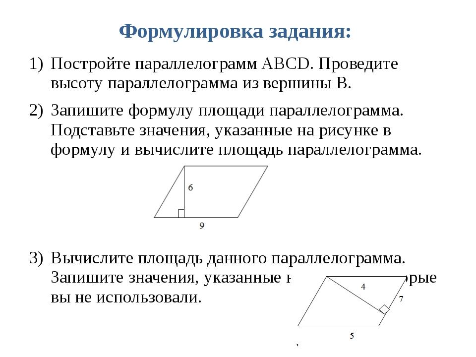 Формулировка задания: Постройте параллелограмм ABCD. Проведите высоту паралле...