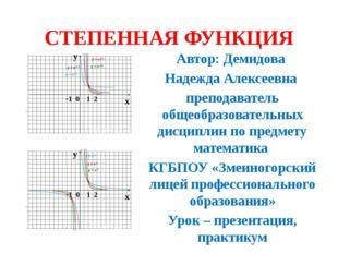 СТЕПЕННАЯ ФУНКЦИЯ Автор: Демидова Надежда Алексеевна преподаватель общеобразо