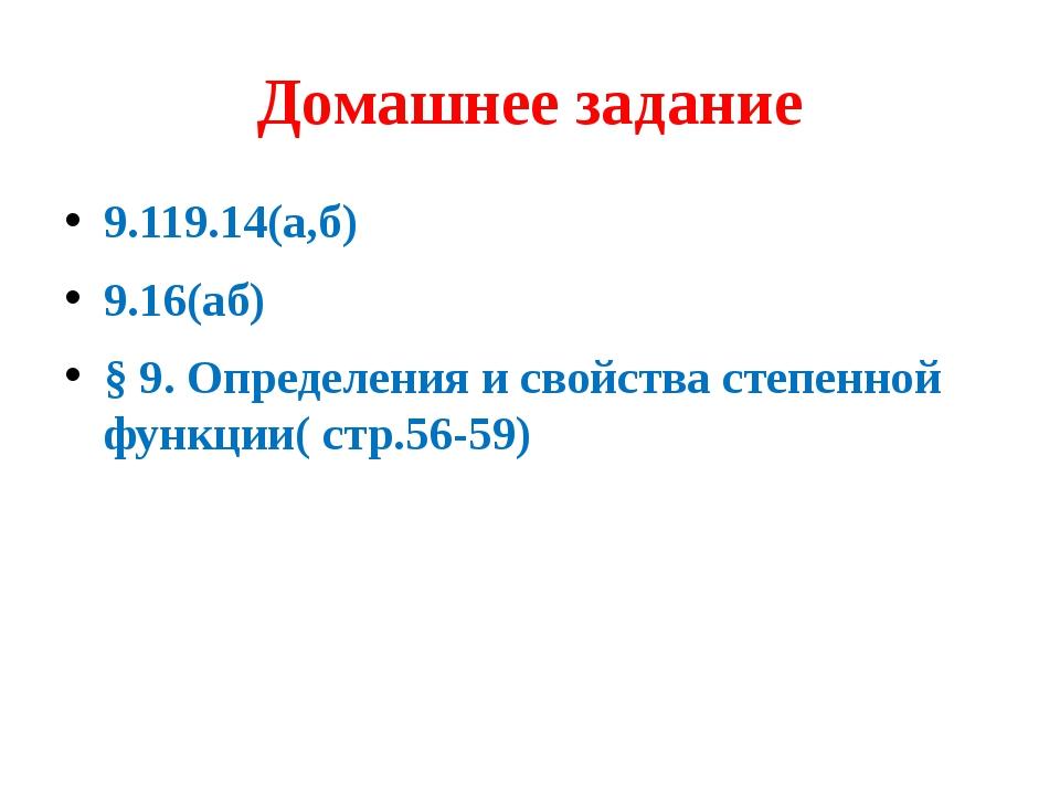 Домашнее задание 9.119.14(а,б) 9.16(аб) § 9. Определения и свойства степенной...