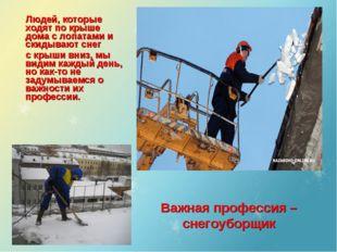 Людей, которые ходят по крыше дома с лопатами и скидывают снег с крыши вниз,