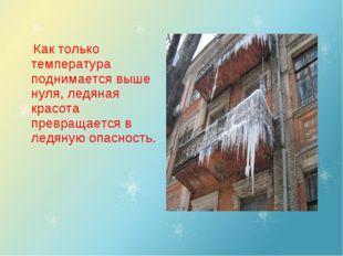 Как только температура поднимается выше нуля, ледяная красота превращается в