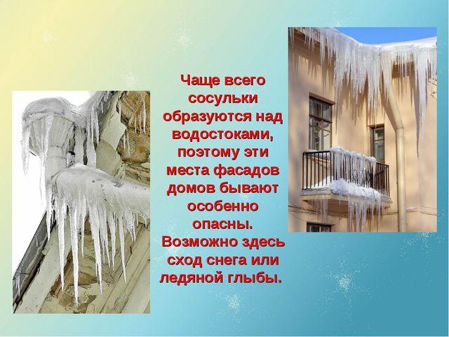 Чаще всего сосульки образуются над водостоками, поэтому эти места фасадов дом...