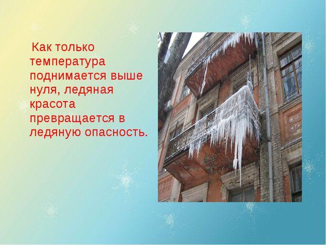 Как только температура поднимается выше нуля, ледяная красота превращается в...