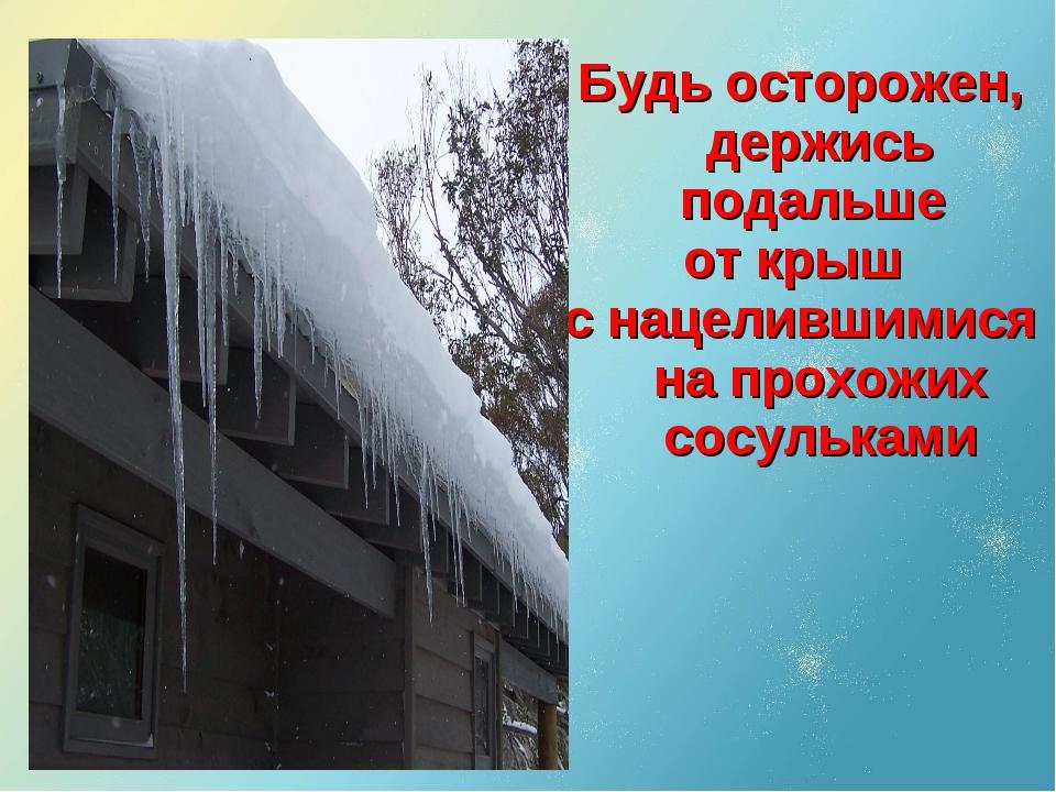Будь осторожен, держись подальше от крыш с нацелившимися на прохожих сосульками