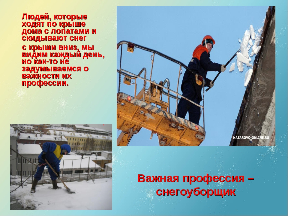 Людей, которые ходят по крыше дома с лопатами и скидывают снег с крыши вниз,...