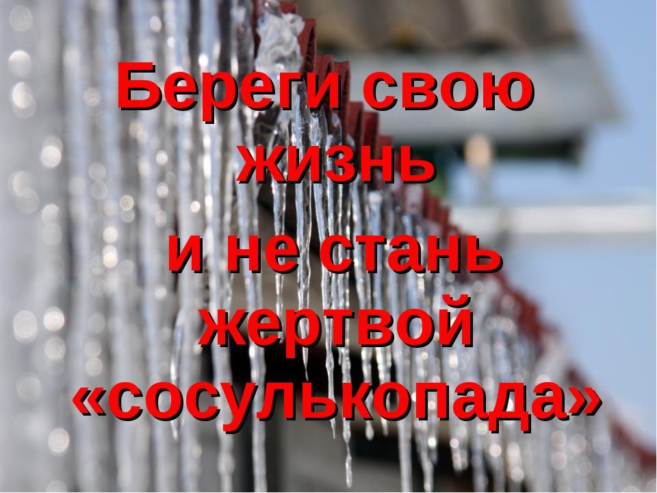 Береги свою жизнь и не стань жертвой «сосулькопада»