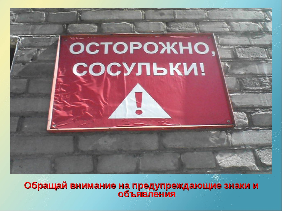Обращай внимание на предупреждающие знаки и объявления