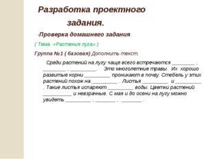 Разработка проектного задания. -Проверка домашнего задания ( Тема. «Растения