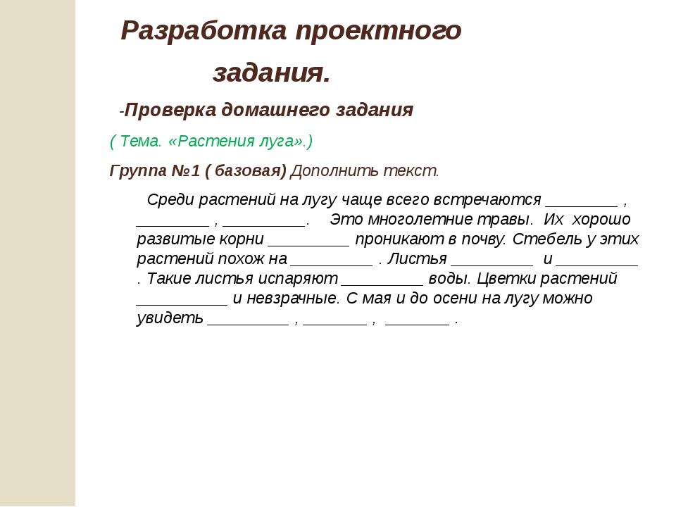 Разработка проектного задания. -Проверка домашнего задания ( Тема. «Растения...
