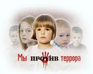 Телеканал Подмосковье - Десять лет против терроризма