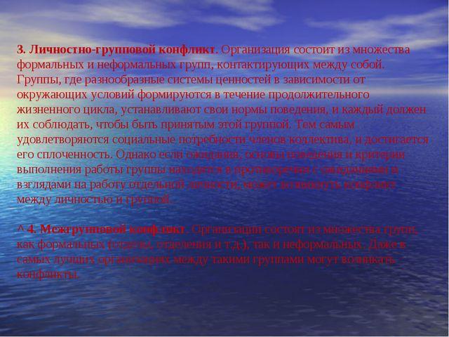 3. Личностно-групповой конфликт. Организация состоит из множества формальных...