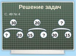 Решение задач С. 49 № 4 330 30 ? 20 330 ? 30 15 330 20 15 ?