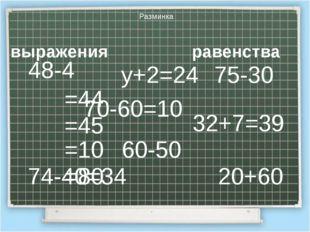 Разминка 48-4 20+60 75-30 60-50 у+2=24 74-40=34 32+7=39 70-60=10 выражения ра