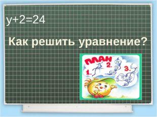 у+2=24 Как решить уравнение?