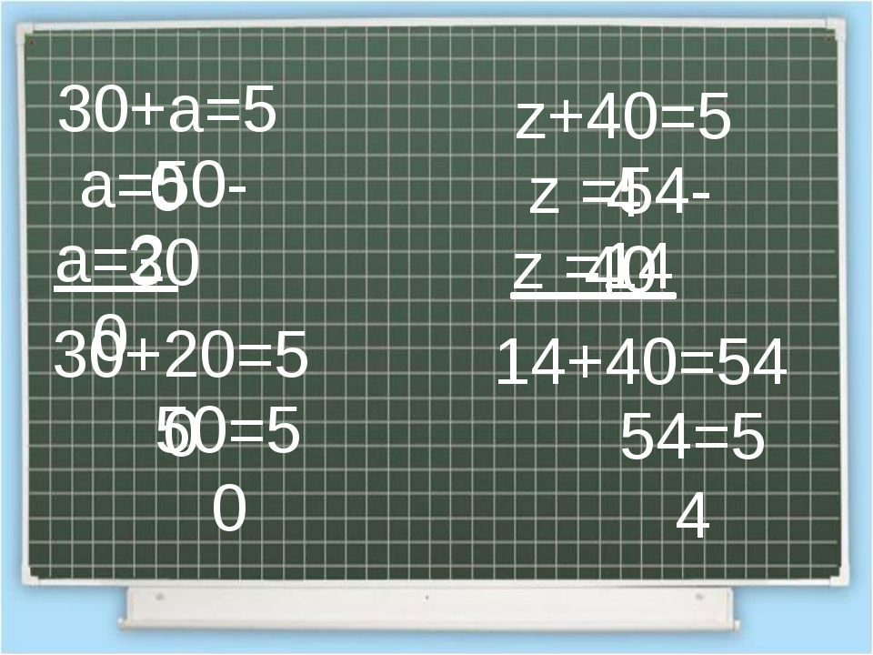 30+а=50 а=50-30 а=20 30+20=50 50=50 z+40=54 z =54-40 z =14 14+40=54 54=54