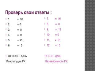 Проверь свои ответы : 1. = 30 2. = 0 3. = 8 4. = 0 5. = 95 6. = 0 30.08.95. –