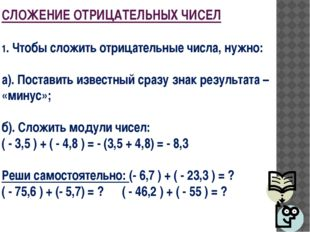 СЛОЖЕНИЕ ОТРИЦАТЕЛЬНЫХ ЧИСЕЛ 1. Чтобы сложить отрицательные числа, нужно: а).