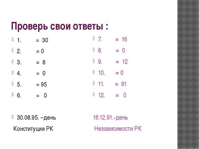 Проверь свои ответы : 1. = 30 2. = 0 3. = 8 4. = 0 5. = 95 6. = 0 30.08.95. –...