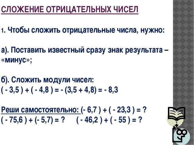 СЛОЖЕНИЕ ОТРИЦАТЕЛЬНЫХ ЧИСЕЛ 1. Чтобы сложить отрицательные числа, нужно: а)....