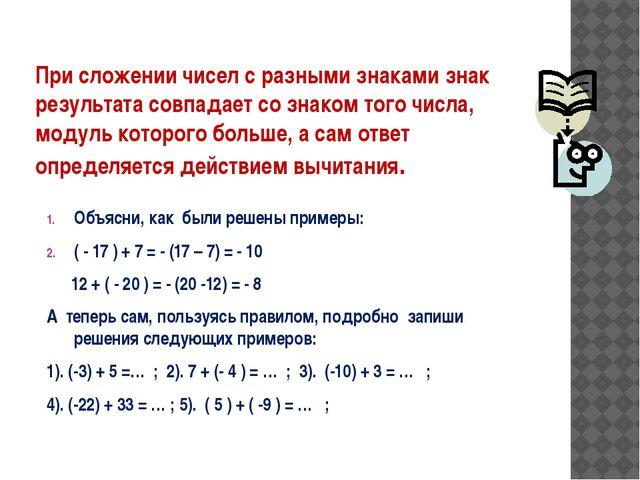При сложении чисел с разными знаками знак результата совпадает со знаком того...