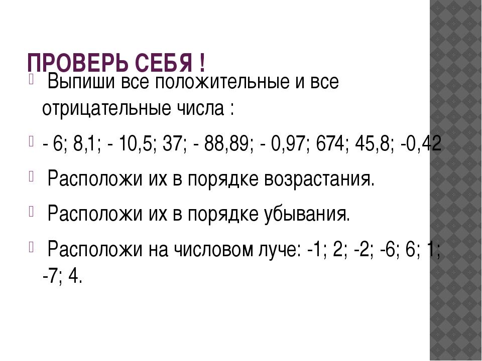 ПРОВЕРЬ СЕБЯ ! Выпиши все положительные и все отрицательные числа : - 6; 8,1;...