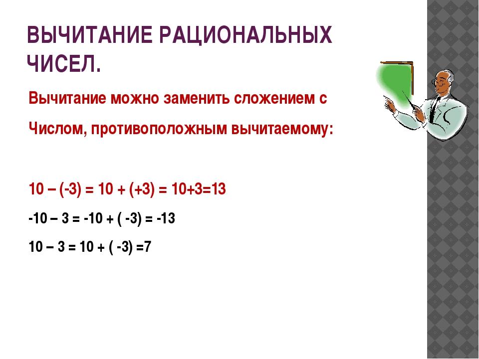 ВЫЧИТАНИЕ РАЦИОНАЛЬНЫХ ЧИСЕЛ. Вычитание можно заменить сложением с Числом, пр...