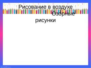 Рисование в воздухе Озорные рисунки http://linda6035.ucoz.ru/