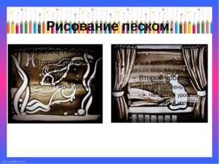 Рисование песком. http://linda6035.ucoz.ru/