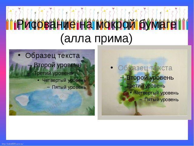 Рисование на мокрой бумаге (алла прима) http://linda6035.ucoz.ru/