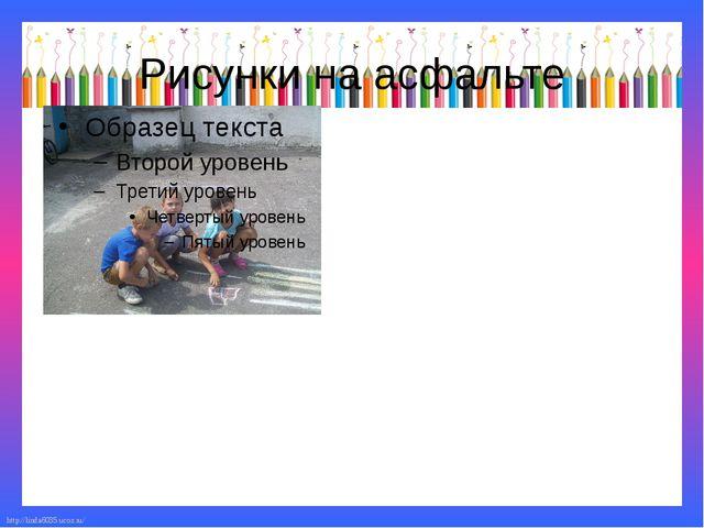 Рисунки на асфальте http://linda6035.ucoz.ru/