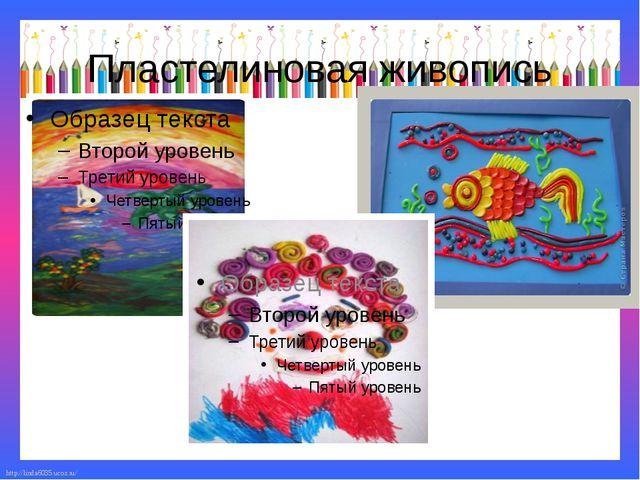 Пластелиновая живопись http://linda6035.ucoz.ru/