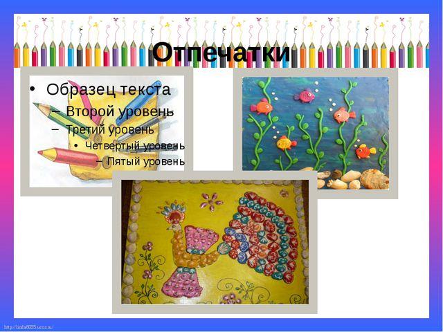 Отпечатки http://linda6035.ucoz.ru/