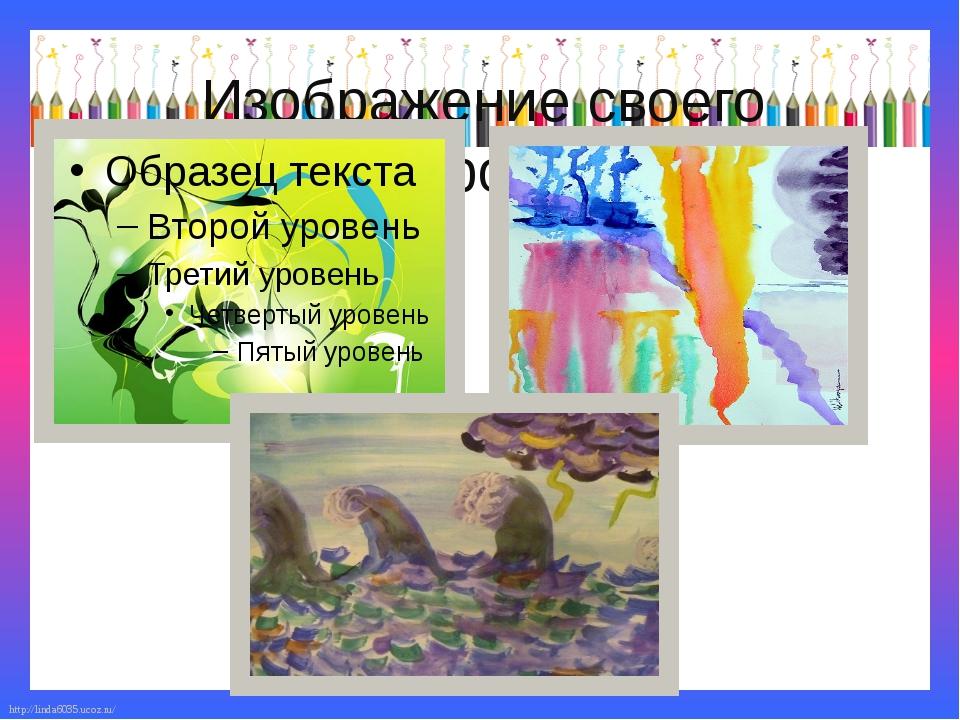 Изображение своего настроения http://linda6035.ucoz.ru/