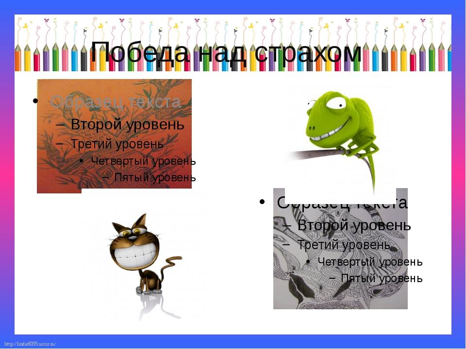 Победа над страхом http://linda6035.ucoz.ru/
