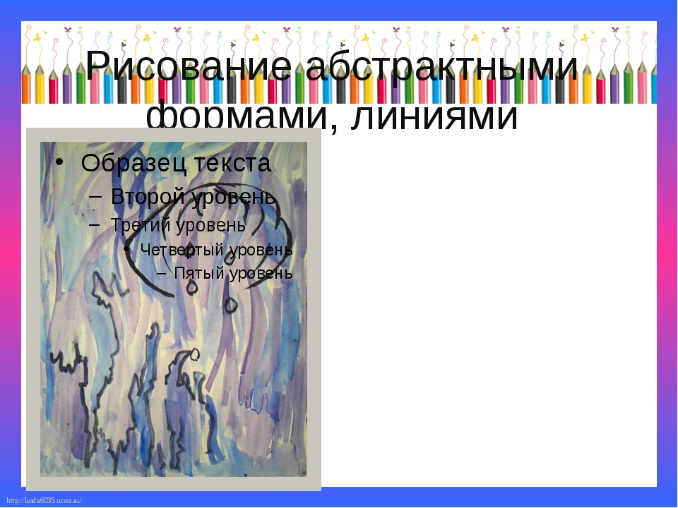 Рисование абстрактными формами, линиями http://linda6035.ucoz.ru/