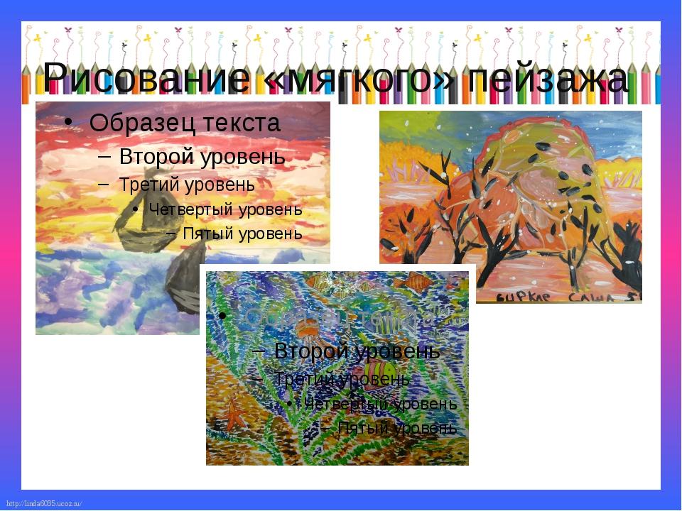 Рисование «мягкого» пейзажа http://linda6035.ucoz.ru/