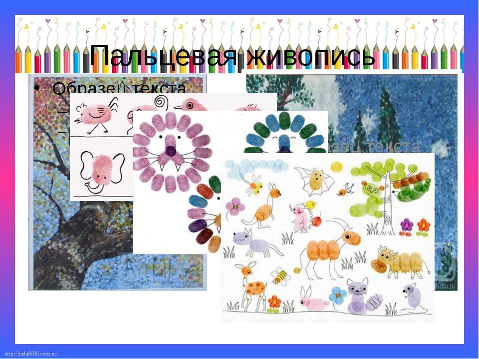 Пальцевая живопись http://linda6035.ucoz.ru/