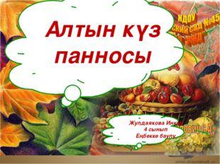 249 мектеп-лицей Ғылыми жобаның авторы: 11-сынып оқушысы Нұрәділова Гүлмира Ж