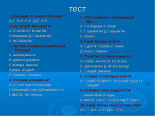 тест 1.Шешендік сөз нешеге бөлінеді? А.2 В.3 С.4 Д.5 Е.6 2.Ұлы жүздің биін ан