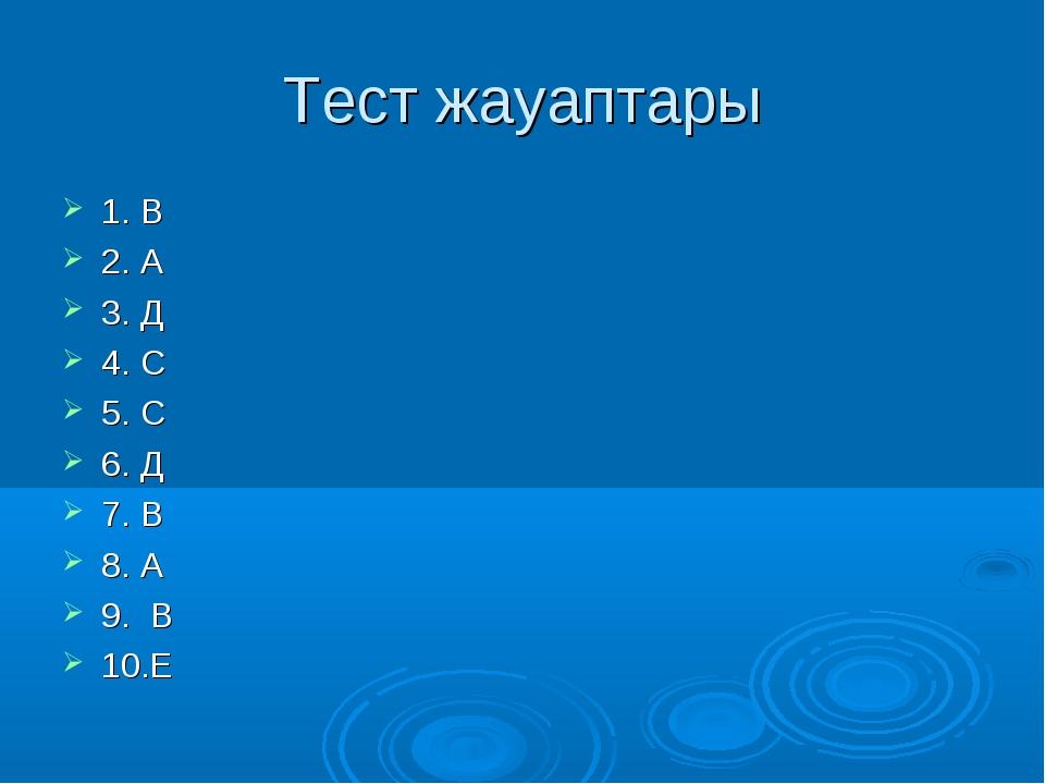 Тест жауаптары 1. В 2. А 3. Д 4. С 5. С 6. Д 7. В 8. А 9. В 10.Е
