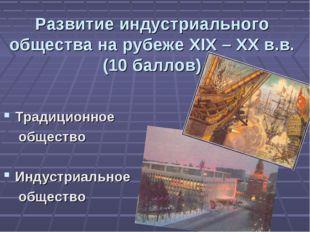 Развитие индустриального общества на рубеже XIX – XX в.в. (10 баллов) Традици