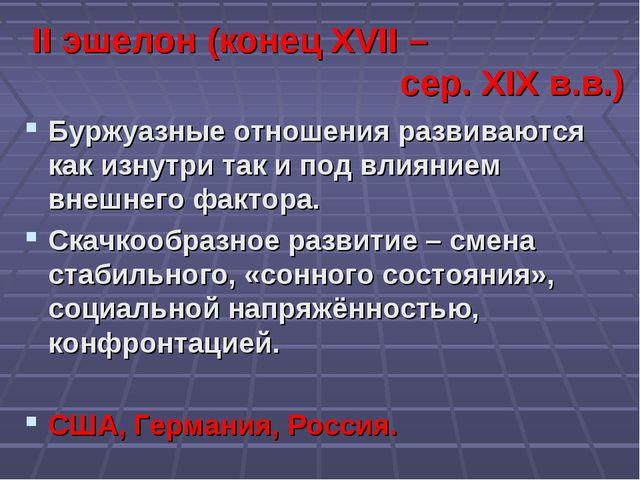 II эшелон (конец XVII – сер. XIX в.в.) Буржуазные отношения развиваютс...